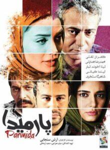 دانلود فیلم ایرانی پارمیدا