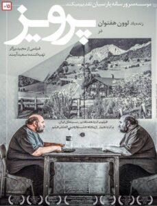 دانلود فیلم ایرانی پرویز