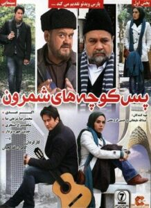 دانلود فیلم ایرانی پس کوچه های شمرون