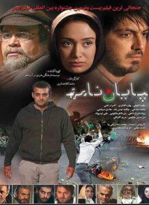دانلود فیلم ایرانی قلاده های طلا