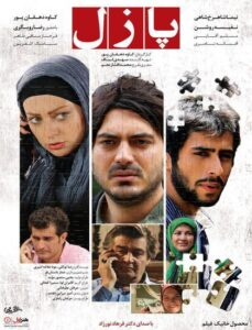 دانلود فیلم ایرانی پازل