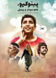 دانلود فیلم ایرانی پینوکیو، عامو سردار و ریسعلی