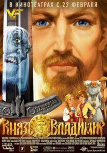 دانلود انیمیشن پرنسس ولادیمیر Prince Vladimir 2006