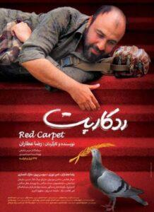 دانلود فیلم ایرانی رد کارپت