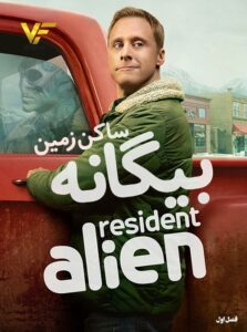 دانلود سریال بیگانه ساکن زمین Resident Alien 2021