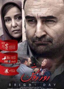 دانلود فیلم ایرانی روز روشن