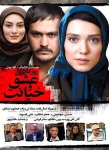 دانلود فیلم ایرانی روزگاری عشق و خیانت