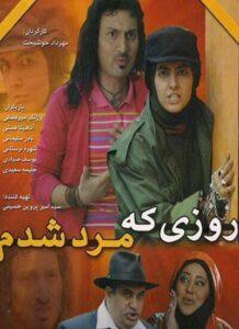 دانلود فیلم ایرانی روزی که مرد شدم