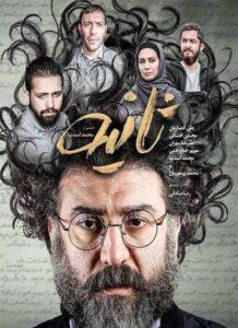 دانلود فیلم ایرانی ثانیه