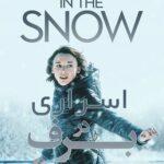 دانلود فیلم اسراری در برف Secrets in the Snow 2020