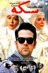 دانلود فیلم ایرانی سکه
