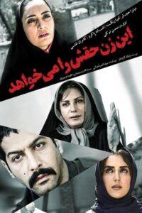 دانلود فیلم ایرانی این زن حقش را می خواهد
