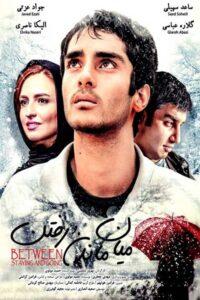 دانلود فیلم ایرانی میان ماندن و رفتن