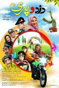 دانلود فیلم ایرانی دزد و پری 1