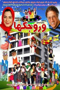 دانلود فیلم ایرانی وروجکها