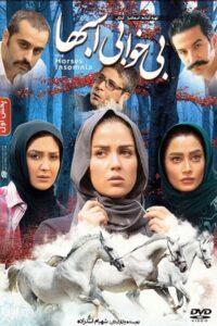 دانلود فیلم ایرانی بی خوابی اسبها