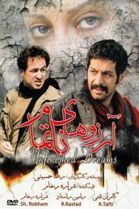 دانلود فیلم ایرانی آرزو های ناتمام