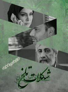 دانلود فیلم ایرانی شکلات تلخ