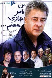 دانلود فیلم ایرانی من ناصر حجازی هستم