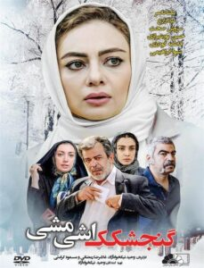 دانلود فیلم ایرانی گنجشکک اشی مشی