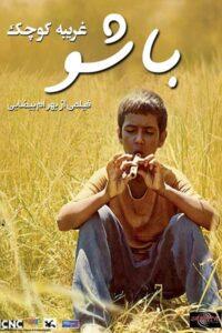دانلود فیلم ایرانی باشو، غریبه کوچک