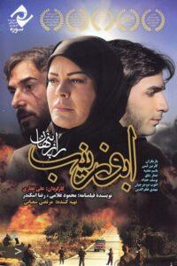 دانلود فیلم ایرانی ابو زینب