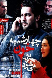دانلود فیلم ایرانی چهارشنبه خون به پا میشود