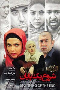 دانلود فیلم ایرانی شروع یک پایان