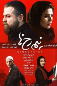 دانلود فیلم ایرانی نیم رخ ها