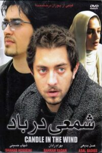 دانلود فیلم ایرانی شمعی در باد