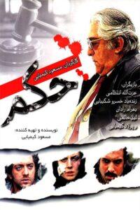 دانلود فیلم ایرانی حکم