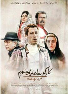 دانلود فیلم ایرانی کارگر ساده نیازمندیم
