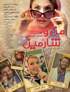 دانلود فیلم ایرانی من و شارمین