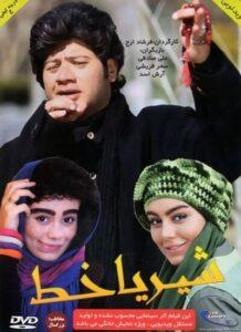 دانلود فیلم ایرانی شیر یا خط