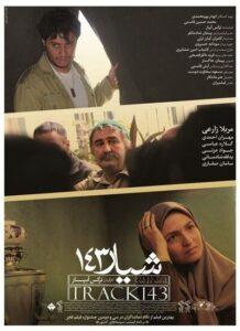 دانلود فیلم ایرانی شیار 143