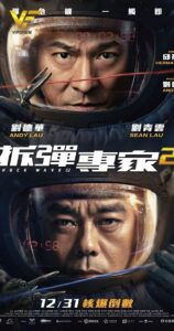 دانلود فیلم چینی موج انفجار 2 Shock Wave 2 2020