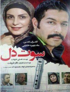 دانلود فیلم ایرانی سوت دل