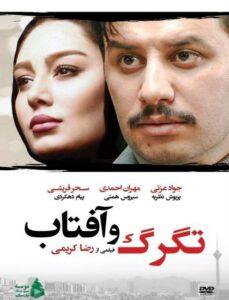 دانلود فیلم ایرانی تگرگ و آفتاب