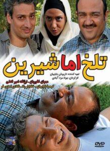 دانلود فیلم ایرانی تلخ اما شیرین