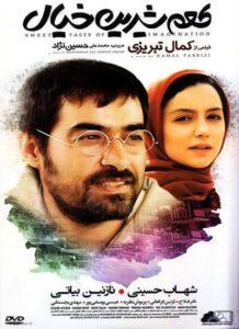 دانلود فیلم ایرانی طعم شیرین خیال
