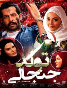 دانلود فیلم ایرانی تولد جنجالی