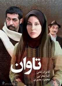 دانلود فیلم ایرانی تاوان
