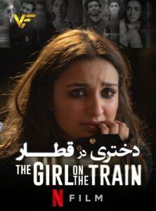 دانلود فیلم دختری در قطار The Girl on the Train 2021