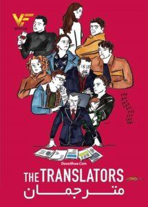 دانلود فیلم مترجمان The Translators 2019