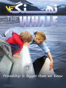دانلود مستند نهنگ The Whale 2011