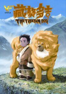 دانلود انیمیشن سگ تبتی Tibetan Dog 2011