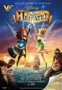 دانلود انیمیشن تینکربل و دزدان دریایی Tinker Bell and the Pirate Fairy 2014