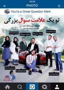 دانلود فیلم ایرانی تو یک علامت سوال بزرگی