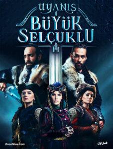 دانلود سریال ترکی رستاخیز: امپراتوری بزرگ سلجوقی Uyanis: Buyuk Selcuklu