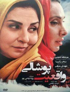 دانلود فیلم ایرانی واقعیت پوشالی